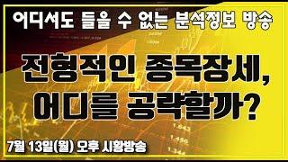 [ 7월 13일 월요일 오후 시황방송  ] 전형적인 종목장세, 어디를 공략할까?