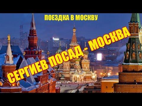 Поездка в Москву - Сергиев Посад - Москва)