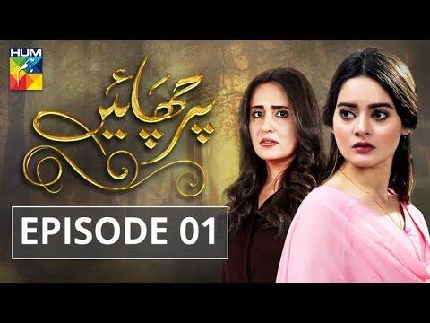 Parchayee Episode 01 HUM TV Drama