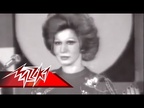 Yama Enta Wahashny Live - Fayza Ahmed يا ما انت واحشني تسجيل حفلة - فايزة أحمد