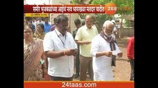 Nashik | Sameer Bhujbal Mother Name Found In Byculla Voter List