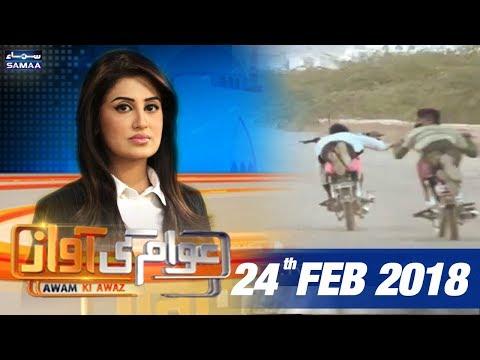 Awam Ki Awaz - SAMAA TV - 24 Feb 2018