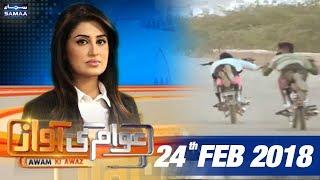 Awam Ki Awaz   SAMAA TV   24 Feb 2018