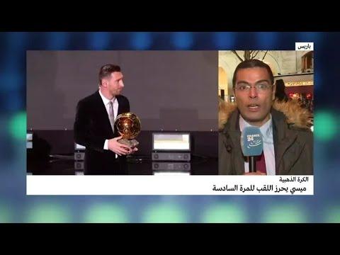 الأرجنتيني ليونيل ميسي يفوز بجائزة الكرة الذهبية للمرة السادسة في مسيرته  - 12:01-2019 / 12 / 3