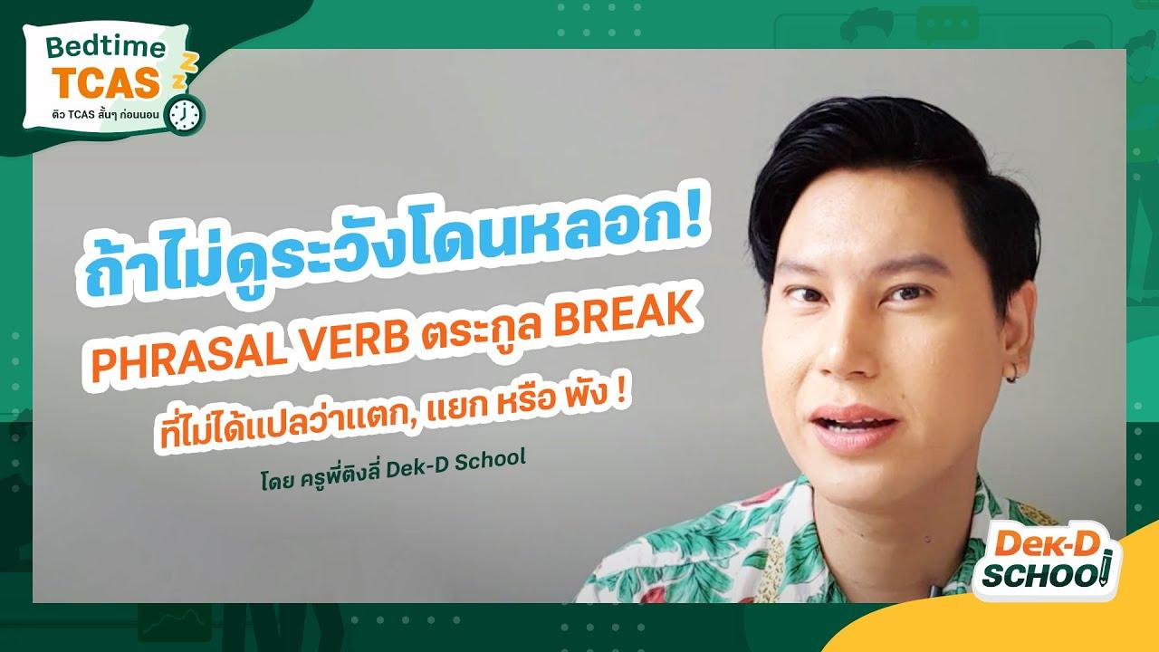 ฺBedtime TCAS Ep.15  Break ไม่ได้แปลว่าแตก, แยก หรือ พังเสมอไป ถ้าไม่ดูระวังโดนหลอก