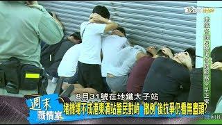港府大動作否認831太子站打人奪命 假新聞製造警民對立? 週末戰情室 20190908