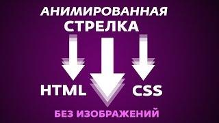 КАК СДЕЛАТЬ СТРЕЛКУ ВНИЗ НА ЧИСТОМ CSS | АНИМИРОВАННАЯ СТРЕЛКА HTML + CSS