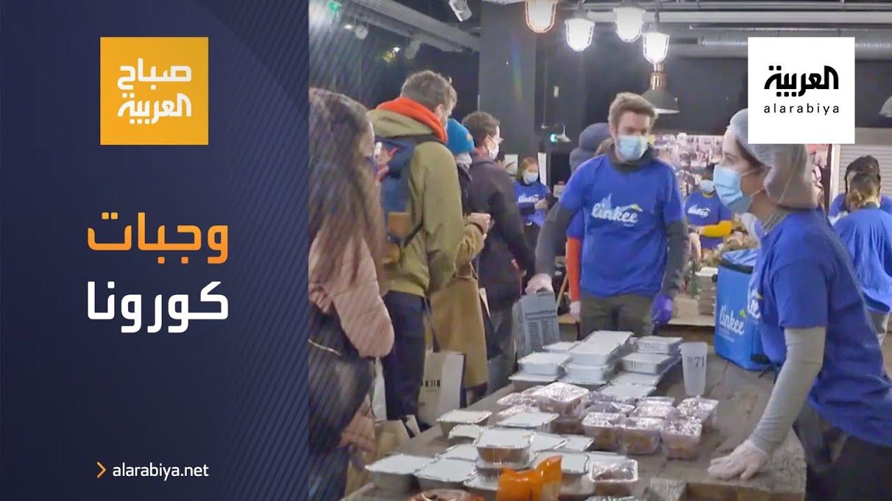 صورة فيديو : صباح العربية | وجبات للطلاب الفرنسيين المتضررين من جائحة كورونا