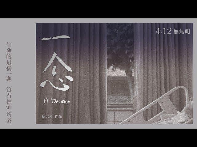 《一念》正式預告|4.12上映