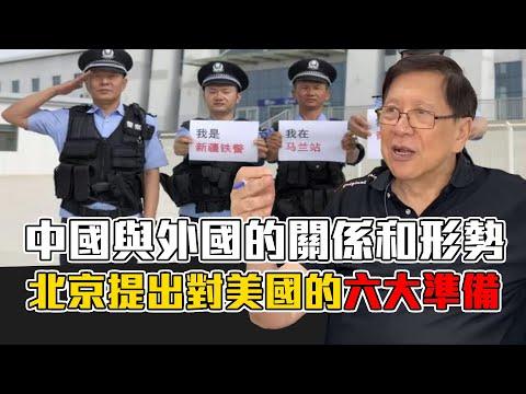 (中文字幕) 中國與外國的關係和形勢 北京提出對美國的六大準備〈蕭若元:理論蕭析〉2020-07-06