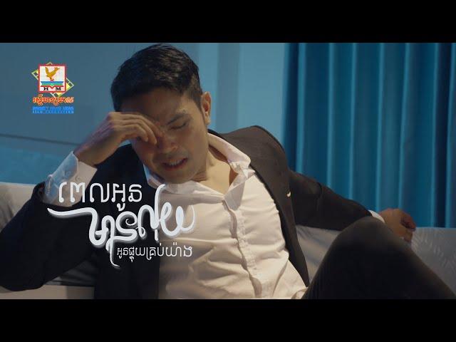 ពេលអូនមានលុយអូនផ្ទុយគ្រប់យ៉ាង - (ខេមរៈ សិរីមន្ត) - [OFFICIAL MV] #RHM
