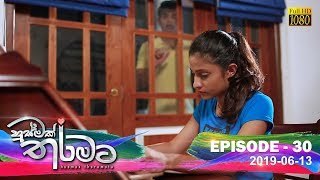 Husmak Tharamata | Episode 30 | 2019-06-13 Thumbnail