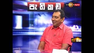 Pathikada, Sirasa TV With Bandula Jayasekara 12 th Of December 2018, Ranjith Aluwihare Thumbnail