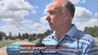 Лисаковск, выпуск программы «День» от 4 июля 2014 г.