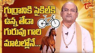 గుర్రానికి సైకిల్ కి ఉన్న తేడా గురువు గారి మాటల్లోనే.. | Dr. Garikapati Narasimha Rao | TeluguOne