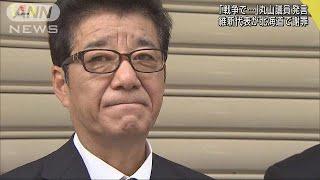 丸山議員「戦争で・・・」発言 維新代表が北海道で謝罪(19/06/02)
