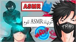 أوك بسوي لكم ASMR وأنومكم كلكم !! | دس لاو ؟!!🔥🤐