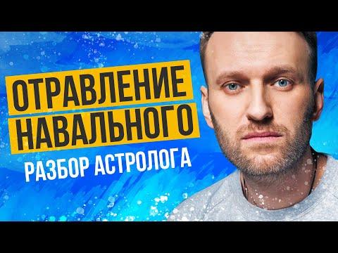 Отравление Навального подтвердилось? Разбор астролога.