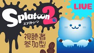 ネコと一緒にレギュラーマッチしよう【#Splatoon2】