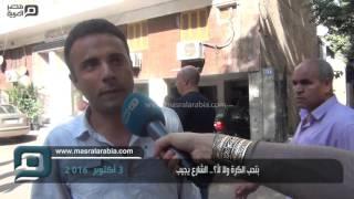 مصر العربية | بتحب الكرة ولا لأ؟.. الشارع يجيب
