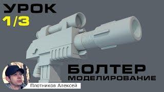 Уроки Cinema 4d на русском. Урок 2 - Моделируем Болтер из игры Warhammer 40000. Часть 1/3