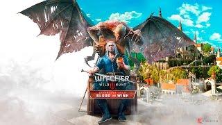 «Ведьмак 3  Дикая охота» - дополнение «Кровь и вино»