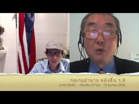 อาคม ซิดนีย์-ดร. เพียงดิน รักไทย 15 ต.ค. 5...