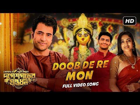 Doob De Re Mon | Durgeshgorer Guptodhon | Abir, Arjun, Ishaa | Bickram Ghosh | Dhrubo | SVF Music