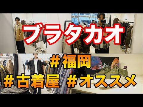 【お買い物】福岡のオススメの古着屋さん教えます!