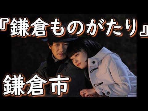 『鎌倉ものがたり』の舞台 神奈川県鎌倉市