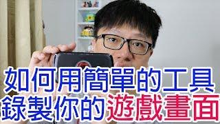 【Talk趣】必學!!!如何錄製遊戲、電視畫面、直播(電玩遊戲) 圓剛 GL310 HDMI擷取盒〈羅卡Rocca〉