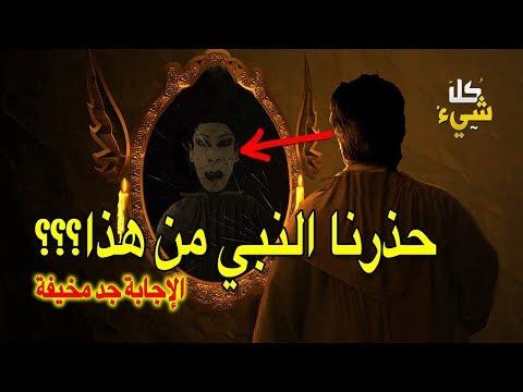لماذا حذرنا الرسول ﷺ من النظر إلى المرآة ليلا؟ الإجابة جد مخيفة