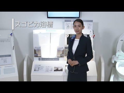 ラクテク③スゴピカ浴槽について(ショウルーム展示紹介)