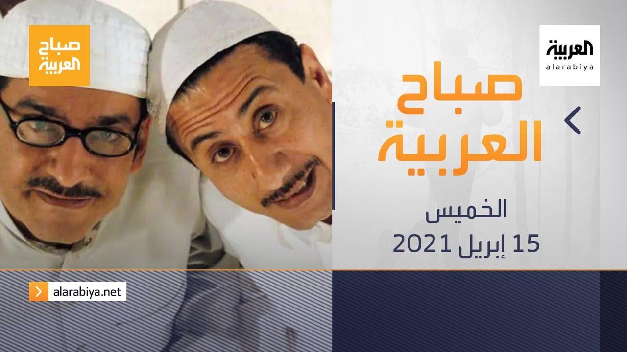 صباح العربية الحلقة الكاملة | السدحان والقصبي يعودان بعمل كبير  - نشر قبل 19 دقيقة
