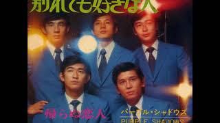 パープル・シャドウズPurple Shadows/⑤別れても好きな人 (1969年11月5...