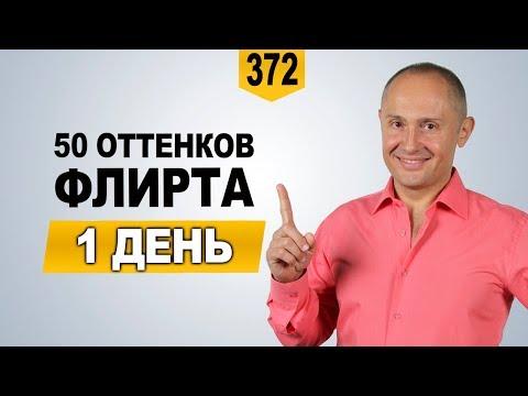 50 ОТТЕНКОВ ФЛИРТА
