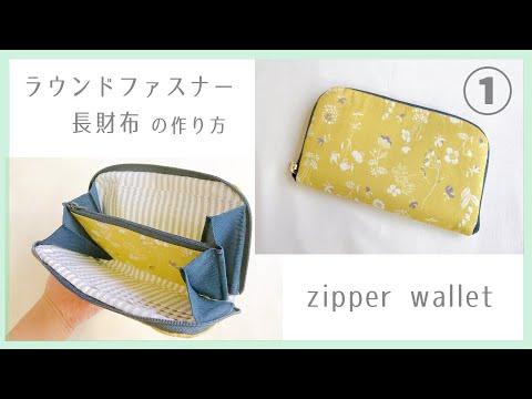 ラウンドファスナー長財布の作り方① / 手作り財布 / じゃばら財布 / DIY /  wallet sewing tutorial