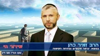 הרב זמיר כהן יציאה מקשיים ופתיחת חסימות thumbnail
