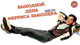 """ОБЗОР ФИЛЬМА """"ВЫХОДНОЙ ДЕНЬ ФЕРРИСА БЬЮЛЛЕРА"""", 1986 ГОД (Годное ретро)"""