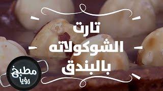 تارت الشوكولاته بالبندق - ديما حجاوي