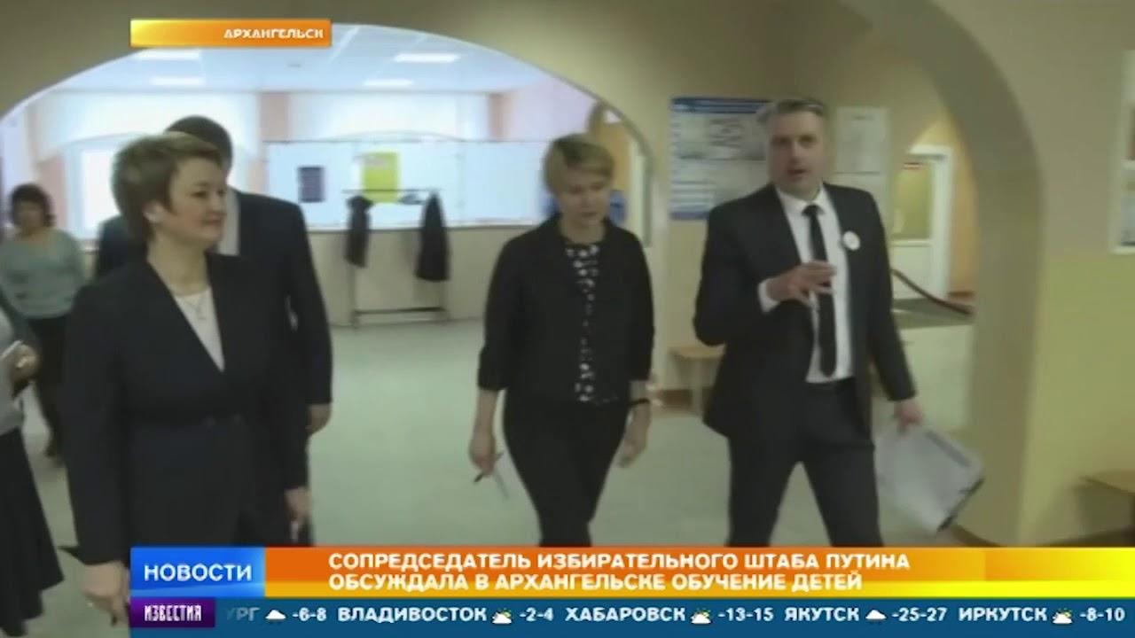 """Руководитель центра """"Сириус"""" обсудила вопросы обучения в Архангельске"""