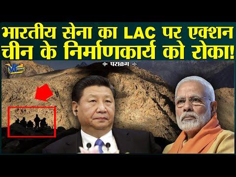 PMO ने LAC विवाद पर दी नई जानकारी, सेना ने लिया China के खिलाफ ये एक्शन!