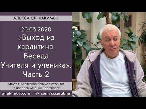 Александр Хакимов - 2020.03.20, Алматы, Ответы на вопросы Марины Таргаковой - Выход из карантина - 2
