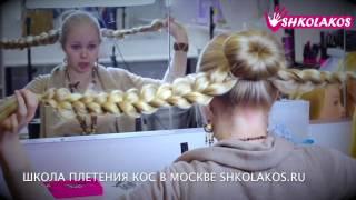 Бесплатный видео курс по прическам из кос от Школы кос Shkolakos