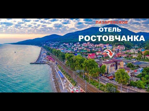 Санаторий лазаревское официальный сайт