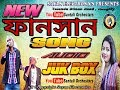 NEW SANTALI FANSAN SONG 2019 || AUDIO JUKBOX || (Official Music ) SAYAN ELECTRONICS