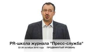 """Пиаршкола журнала """"Пресс-служба""""  октябрь продвинутый уровень"""