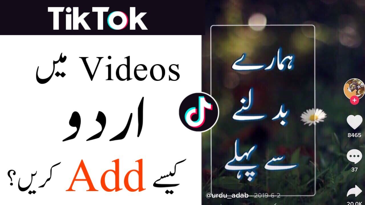 How To Add Urdu Text In Tik Tok Videos Youtube