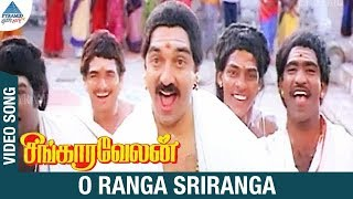 Singaravelan Tamil Movie Songs   O Ranga Sriranga Video Song   Kamal Haasan   Kushboo   Ilayaraja