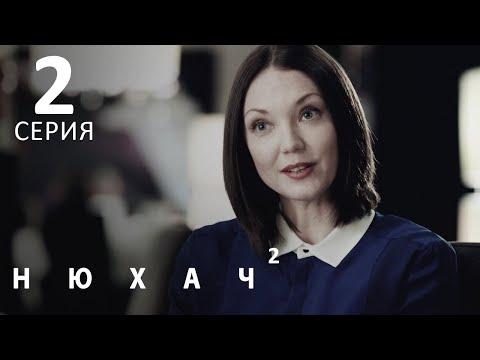 Нюхач 2 сезон 2 серия смотреть онлайн